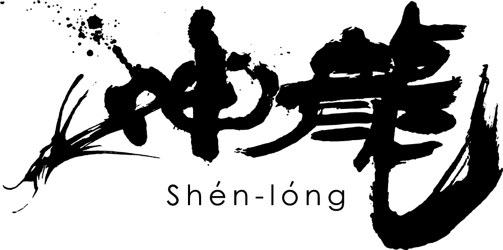 神龍 Shen-long